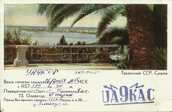 Нажмите на изображение для увеличения.  Название:UA9KAC QSL UA9-9617 1951.jpg Просмотров:5 Размер:860.5 Кб ID:303412