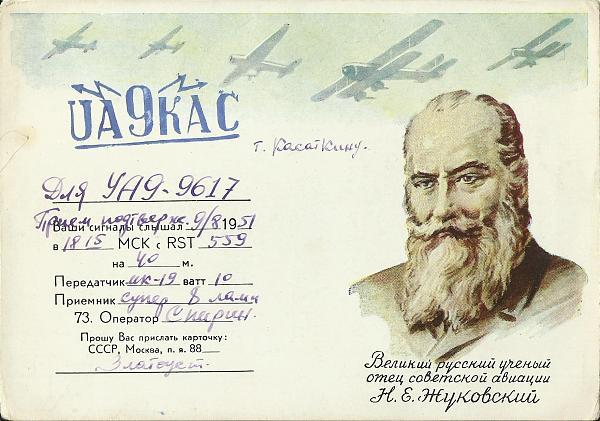 Нажмите на изображение для увеличения.  Название:UA9KAS QSL UA9-9617 1951.jpg Просмотров:5 Размер:614.3 Кб ID:303414