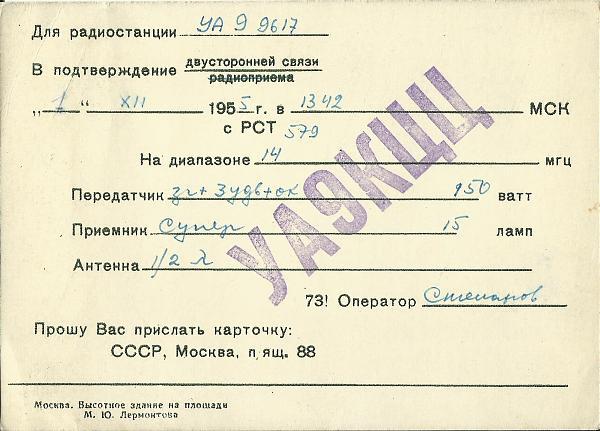 Нажмите на изображение для увеличения.  Название:UA9KCC QSL UA9-9617 1955-1.jpg Просмотров:4 Размер:551.1 Кб ID:303417