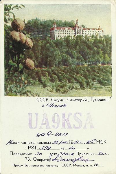Нажмите на изображение для увеличения.  Название:UA9KSA QSL UA9-9617 1951.jpg Просмотров:4 Размер:789.7 Кб ID:303419