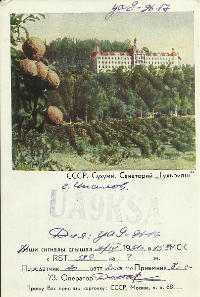 Нажмите на изображение для увеличения.  Название:UA9KSA QSL UA9-9617 1951-1.jpg Просмотров:2 Размер:799.2 Кб ID:303428