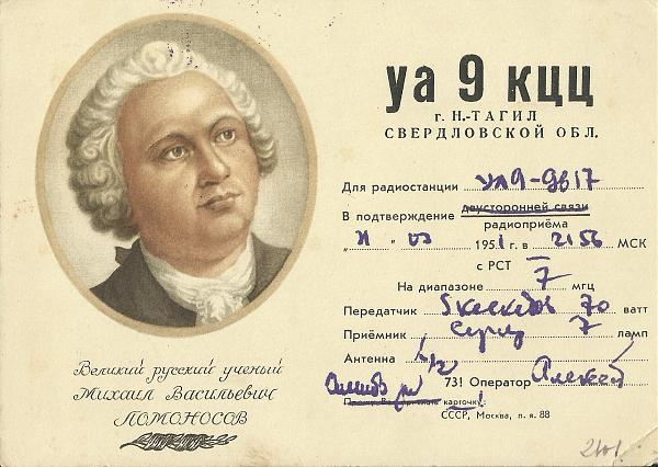 Нажмите на изображение для увеличения.  Название:UA9KCC QSL UA9-9617 1951.jpg Просмотров:7 Размер:695.6 Кб ID:303429