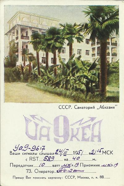 Нажмите на изображение для увеличения.  Название:UA9KEA QSL UA9-9617 1951.jpg Просмотров:4 Размер:792.0 Кб ID:303430