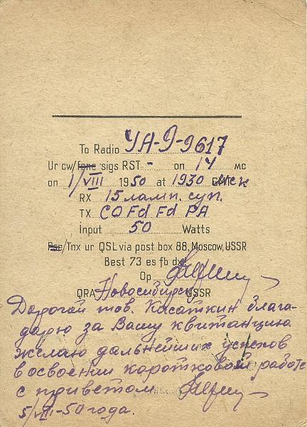 Нажмите на изображение для увеличения.  Название:UA9KOG QSL UA9-9617 1950-1.jpg Просмотров:2 Размер:944.2 Кб ID:303432