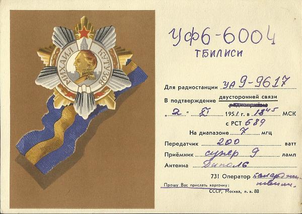 Нажмите на изображение для увеличения.  Название:UF6-6004 QSL UA9-9617 1951.jpg Просмотров:6 Размер:698.9 Кб ID:303435