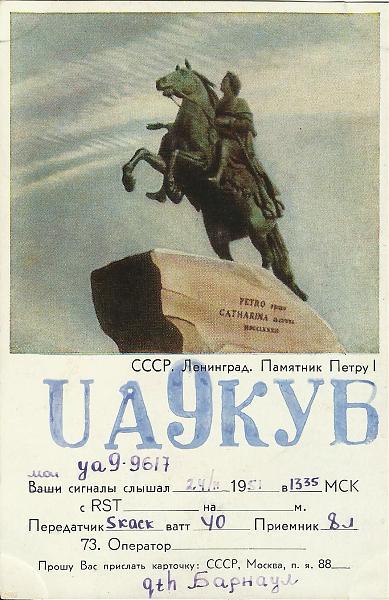 Нажмите на изображение для увеличения.  Название:UA9KUB QSL UA9-9617 1951.jpg Просмотров:4 Размер:893.3 Кб ID:303437