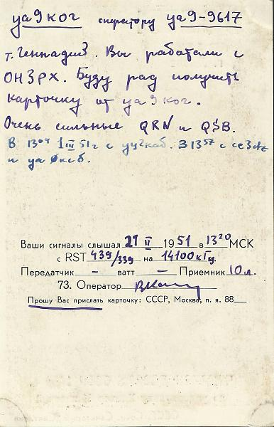 Нажмите на изображение для увеличения.  Название:UB5-5551 QSL UA9-9617 1951 (1).jpg Просмотров:2 Размер:509.6 Кб ID:303438