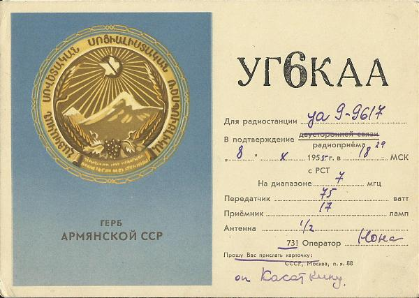 Нажмите на изображение для увеличения.  Название:UG6KAA QSL UA9-9617 1955-1.jpg Просмотров:6 Размер:524.2 Кб ID:303439