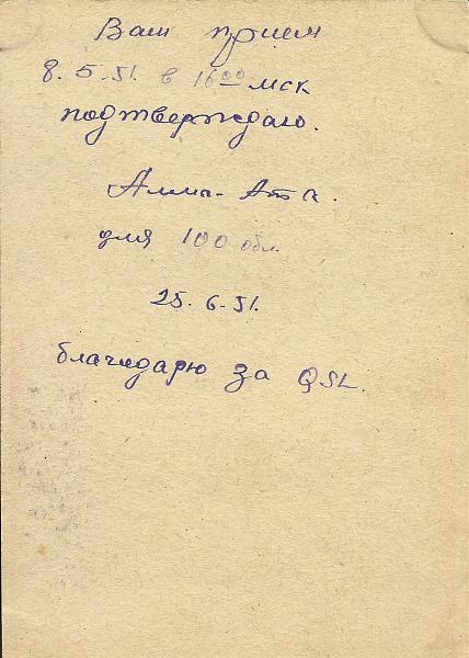 Нажмите на изображение для увеличения.  Название:UL7KAA QSL UA9-9617 1951 (1).jpg Просмотров:2 Размер:640.7 Кб ID:303464