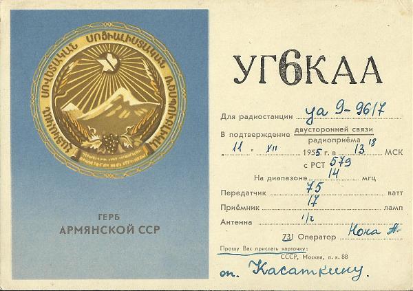 Нажмите на изображение для увеличения.  Название:UG6KAA QSL UA9-9617 1955.jpg Просмотров:4 Размер:664.8 Кб ID:303466