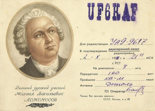 Нажмите на изображение для увеличения.  Название:UF6KAF QSL UA9-9617 1951.jpg Просмотров:4 Размер:1.51 Мб ID:303480