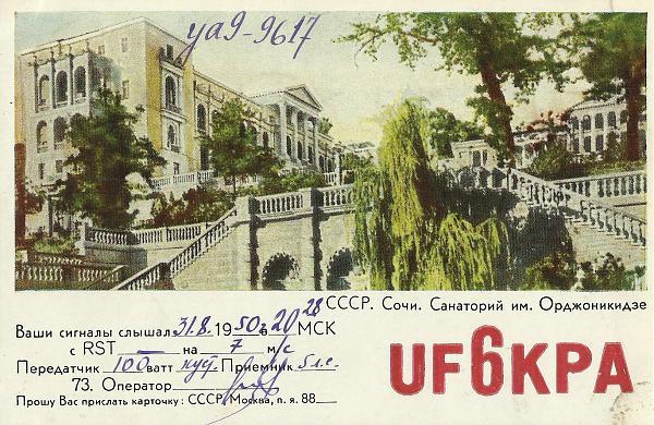 Нажмите на изображение для увеличения.  Название:UF6KPA QSL UA9-9617 1950.jpg Просмотров:2 Размер:2.08 Мб ID:303481