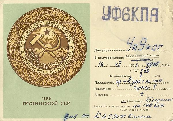 Нажмите на изображение для увеличения.  Название:UF6KPA QSL UA9KOG 1953.jpg Просмотров:4 Размер:1.64 Мб ID:303483
