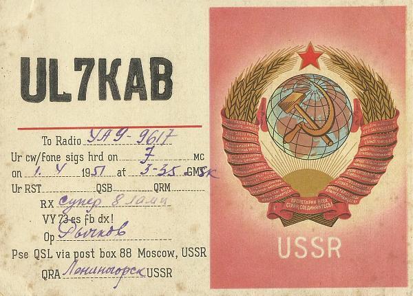 Нажмите на изображение для увеличения.  Название:UL7KAB QSL UA9-9617 1951.jpg Просмотров:4 Размер:1.58 Мб ID:303487