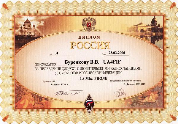 Название: РОССИЯ.jpg Просмотров: 568  Размер: 69.1 Кб
