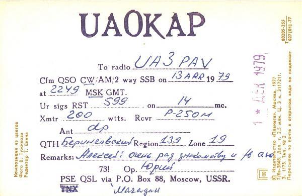 Нажмите на изображение для увеличения.  Название:UA0KAP-UA3PAV-1979-qsl-2s.jpg Просмотров:1 Размер:418.6 Кб ID:303608