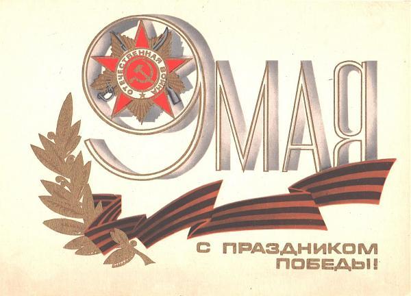 Нажмите на изображение для увеличения.  Название:UA0KBE-UA3PAV-1981-qsl-1s.jpg Просмотров:3 Размер:489.1 Кб ID:303610