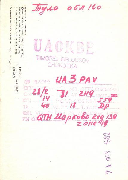Нажмите на изображение для увеличения.  Название:UA0KBE-UA3PAV-1981-qsl-2s.jpg Просмотров:1 Размер:483.9 Кб ID:303611