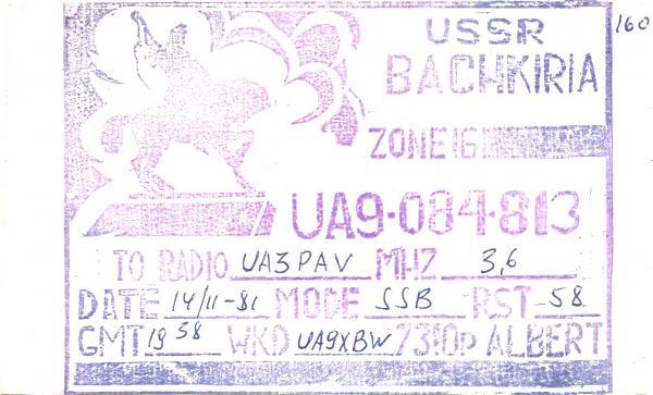 Нажмите на изображение для увеличения.  Название:UA9-084-813-to-UA3PAV-1981-qsl.jpg Просмотров:0 Размер:449.7 Кб ID:303614