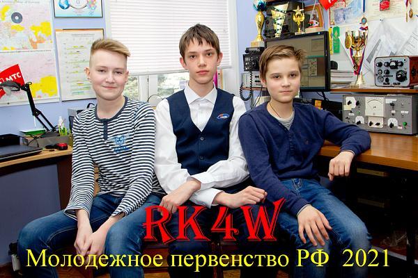 Нажмите на изображение для увеличения.  Название:RK4W_Perv-2021_low.jpg Просмотров:7 Размер:799.0 Кб ID:304191