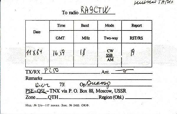 Нажмите на изображение для увеличения.  Название:UA1NCA OSL RA9CTW1984_ (1).jpg Просмотров:2 Размер:446.0 Кб ID:304667