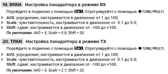Название: R-PAN_TX-PAN.jpg Просмотров: 628  Размер: 76.2 Кб