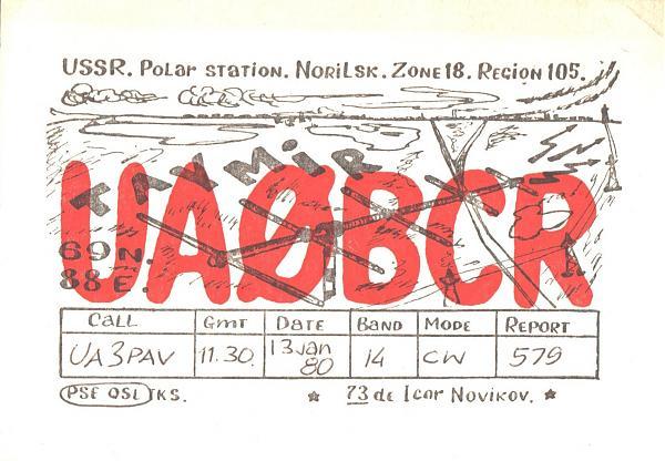 Нажмите на изображение для увеличения.  Название:UA0BCR-UA3PAV-1980-qsl.jpg Просмотров:4 Размер:462.3 Кб ID:304708