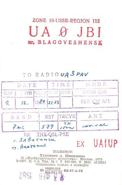 Нажмите на изображение для увеличения.  Название:UA0JBI-UA3PAV-1980-qsl2-2s.jpg Просмотров:2 Размер:438.4 Кб ID:304710