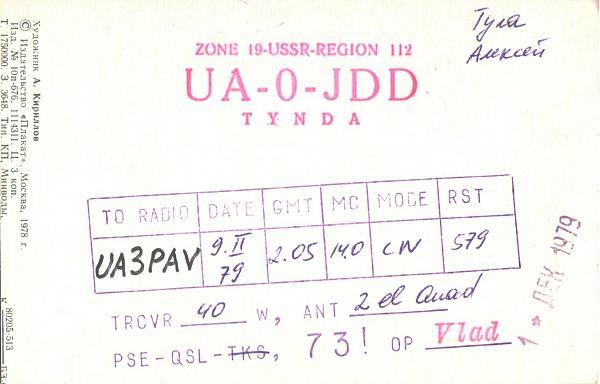 Нажмите на изображение для увеличения.  Название:UA0JDD-UA3PAV-1979-qsl-2s.jpg Просмотров:2 Размер:422.8 Кб ID:304712