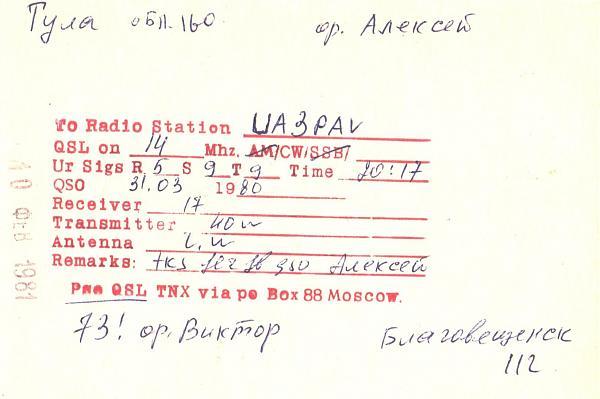 Нажмите на изображение для увеличения.  Название:UK0JAJ-UA3PAV-1980-qsl-2s.jpg Просмотров:2 Размер:434.1 Кб ID:304714