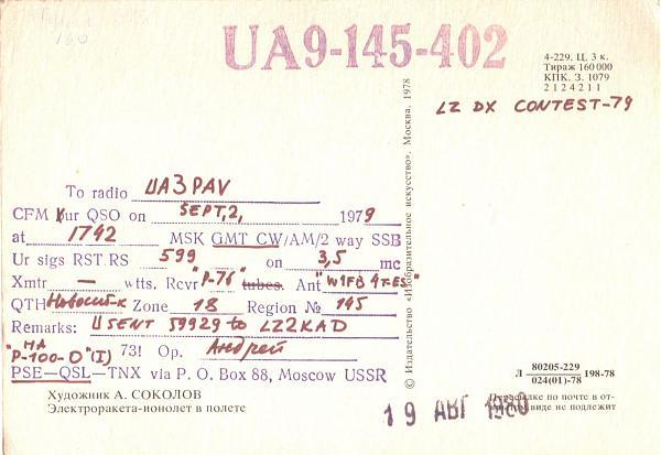 Нажмите на изображение для увеличения.  Название:UA9-145-402-to-UA3PAV-1979-qsl-2s.jpg Просмотров:2 Размер:451.4 Кб ID:304717