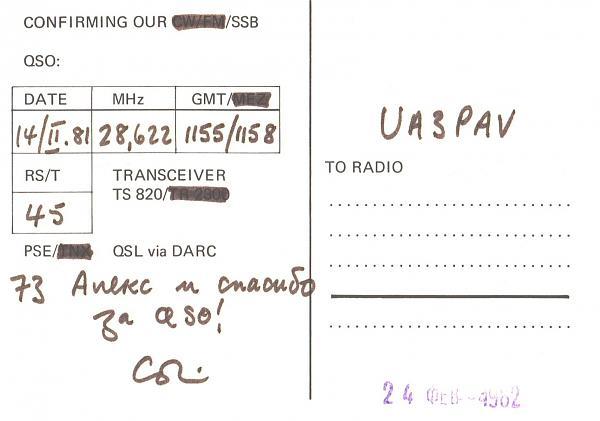Нажмите на изображение для увеличения.  Название:DJ0ZF-UA3PAV-1981-qsl-2s.jpg Просмотров:2 Размер:242.5 Кб ID:304721