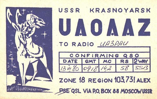 Нажмите на изображение для увеличения.  Название:UA0AAZ-UA3PAU-1980-qsl1.jpg Просмотров:2 Размер:482.3 Кб ID:304790