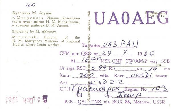 Нажмите на изображение для увеличения.  Название:UA0AEG-UA3PAU-1980-qsl-2s.jpg Просмотров:2 Размер:457.0 Кб ID:304792