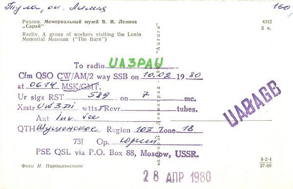 Нажмите на изображение для увеличения.  Название:UA0AGB-UA3PAU-1980-qsl1-2s.jpg Просмотров:2 Размер:465.3 Кб ID:304794