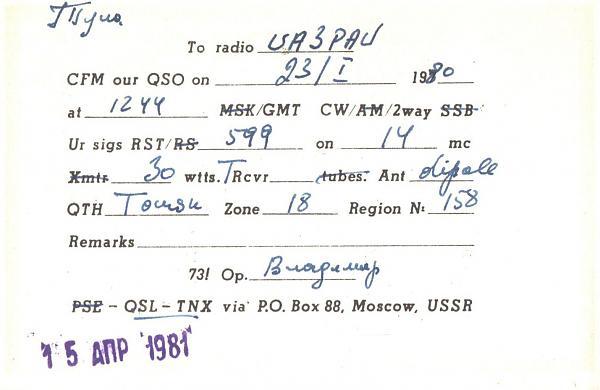 Нажмите на изображение для увеличения.  Название:UA9HBQ-UA3PAU-1980-qsl-2s.jpg Просмотров:2 Размер:443.1 Кб ID:304797