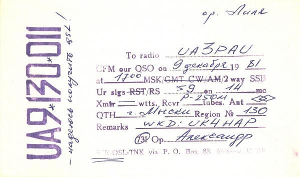 Нажмите на изображение для увеличения.  Название:UA9-130-011-to-UA3PAU-1981-qsl.jpg Просмотров:2 Размер:490.1 Кб ID:304799