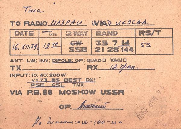 Нажмите на изображение для увеличения.  Название:UA9-130-350-to-UA3PAU-1979-qsl-2s.jpg Просмотров:2 Размер:488.3 Кб ID:304801