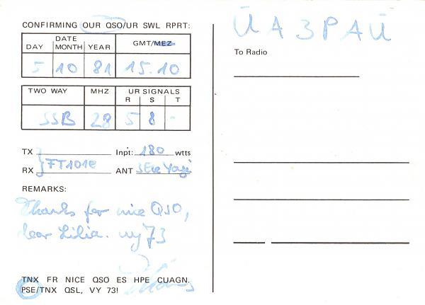 Нажмите на изображение для увеличения.  Название:DF3TB-UA3PAU-1981-qsl-2s.jpg Просмотров:2 Размер:245.7 Кб ID:304808