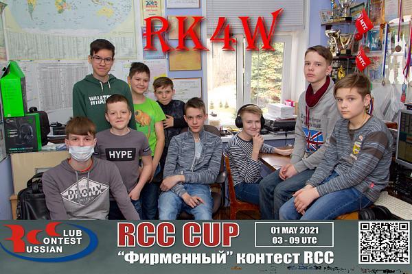 Нажмите на изображение для увеличения.  Название:RK4W_RCC-2021-840.jpg Просмотров:6 Размер:772.9 Кб ID:304941