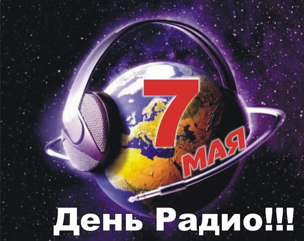 Нажмите на изображение для увеличения.  Название:otkritka-na-den-radio.xxl.jpg Просмотров:9 Размер:100.2 Кб ID:304992