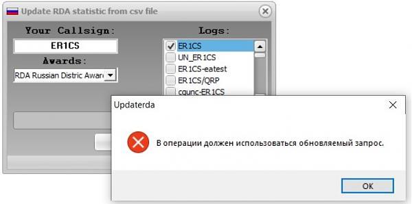 Нажмите на изображение для увеличения.  Название:updaterda1.0.2.0www.jpg Просмотров:6 Размер:36.7 Кб ID:306665