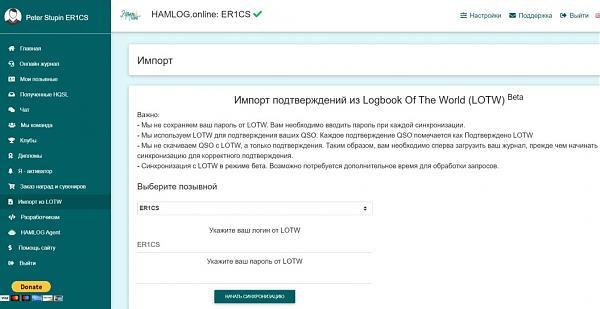 Нажмите на изображение для увеличения.  Название:hamlog-lotw.jpg Просмотров:18 Размер:84.7 Кб ID:306754