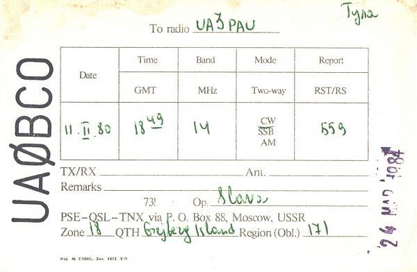 Нажмите на изображение для увеличения.  Название:UA0BCO-UA3PAU-1980-qsl-2s.jpg Просмотров:3 Размер:440.7 Кб ID:307436