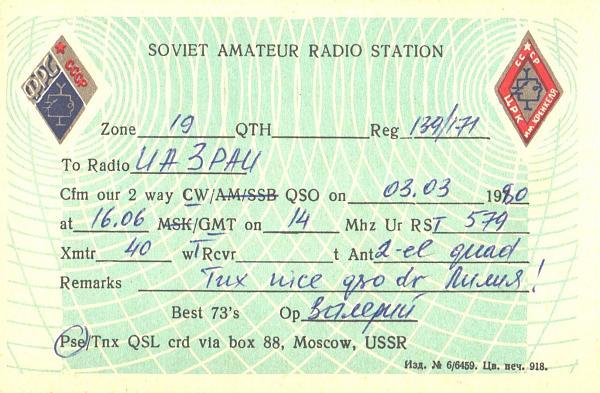 Нажмите на изображение для увеличения.  Название:UA0KAR-UA3PAU-1980-qsl-1s.jpg Просмотров:2 Размер:484.9 Кб ID:307437