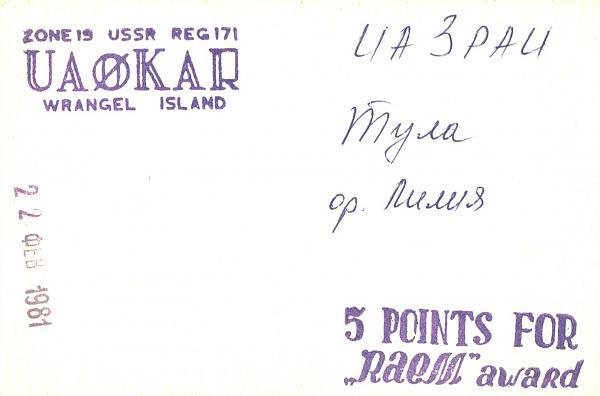 Нажмите на изображение для увеличения.  Название:UA0KAR-UA3PAU-1980-qsl-2s.jpg Просмотров:4 Размер:391.1 Кб ID:307438