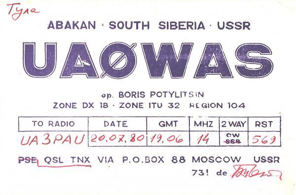 Нажмите на изображение для увеличения.  Название:UA0WAS-UA3PAU-1980-qsl2.jpg Просмотров:2 Размер:496.1 Кб ID:307439