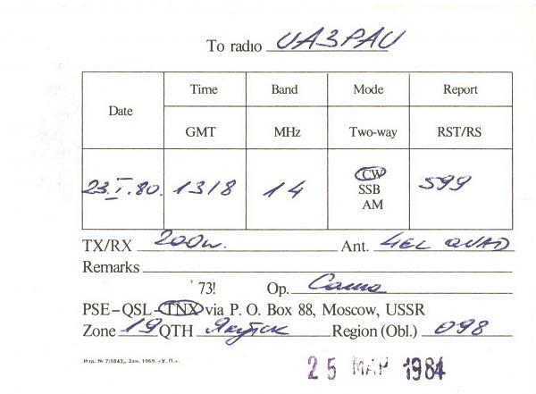 Нажмите на изображение для увеличения.  Название:UK0QAA-UA3PAU-1980-qsl-2s.jpg Просмотров:2 Размер:432.3 Кб ID:307441