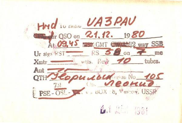 Нажмите на изображение для увеличения.  Название:UA0-105-720-to-UA3PAU-1980-qsl1-2s.jpg Просмотров:2 Размер:476.6 Кб ID:307443