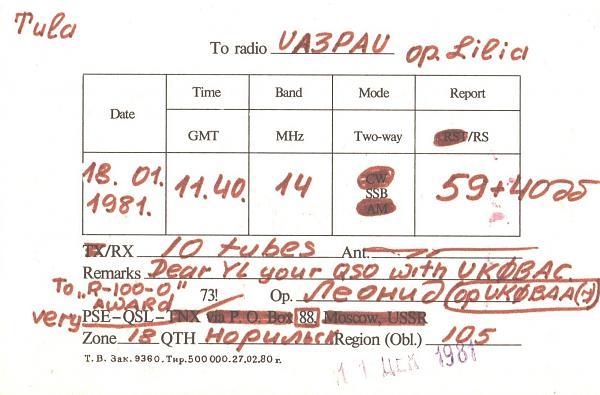Нажмите на изображение для увеличения.  Название:UA0-105-720-to-UA3PAU-1981-qsl2-2s.jpg Просмотров:2 Размер:443.4 Кб ID:307445